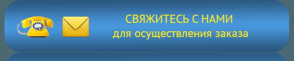 knopka-dlya-svyazi